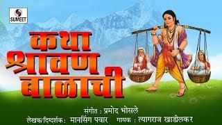 Katha Shravanbalachi - Marathi Devotional Movie - Marathi Movie - Chitrapat - Sumeet Music