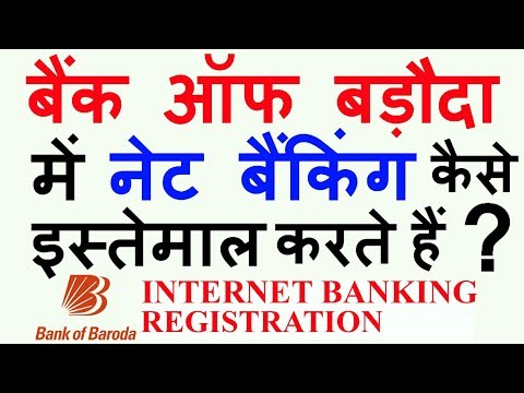 How to Activate Internet Banking in Bank of Baroda Online in Hindi - 2017