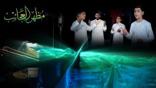 Ali Aldelfi&Biraeim Al'iinshad- Mazhar Aleajayib2020  علي الدلفي وبراعم الإنشاد - اوبريت مظهرالعجائب