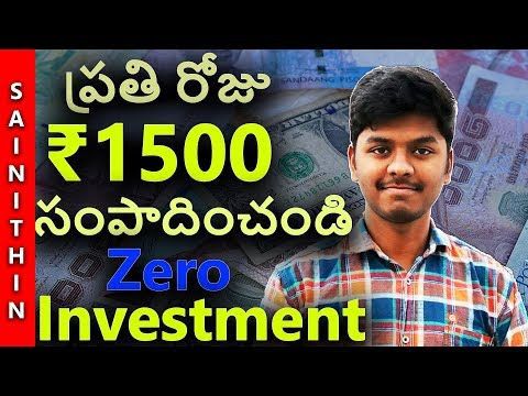 Make Money Online Fast - without any INVESTMENT    how to earn money online business making   telugu
