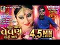 Chal Chal Vevan Jaldi Aay | Kaushik Bharwad | New Latest Super Hit Audio Song 2019