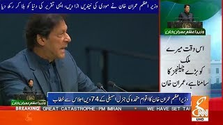 PM Imran Khan Address Complete at United Nations General Assembly | 27 September 2019