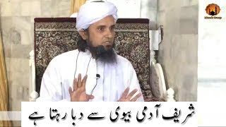 Shareef Aadmi Biwi Se Thoda Daba Rehta Hain | Mufti Tariq Masood