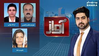 Sindh hukumat ke sath kia hoga? | Awaz | SAMAA TV | 12 September 2019