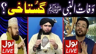Kia Wafat-un-NABI ﷺ Bolna GUSTAKHI hai ??? A Reply to BOL-TV ULMA (By Engineer Muhammad Ali Mirza)