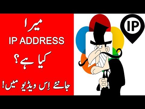 How to know my IP address in Windows 7,8,&10? FAST & EASY way: سیکھیں تیز
