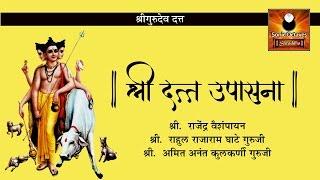 Datta Upasana | श्री दत्त उपासना