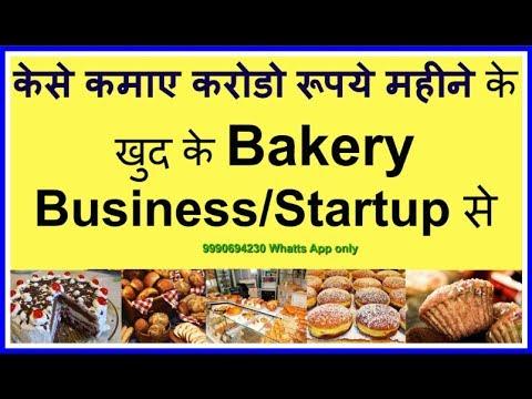 Bakery Business से कमाए करोडो रूपये मासिक घर बेठे आसानी से (हिन्दी)