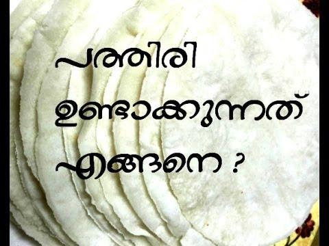 How To Make Pathiri Tasty Malabar style