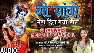 ओ साँवरे मेरा दिल O Sanware Mera Dil Gaya Dol I HARSHA VASHISTH I New Krishna Bhajan I Full Audio
