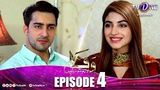 Wafa Lazim To Nahi | Episode 4 | TV One Drama