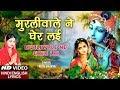 बुधवार Special भजन I Murliwale Ne Gher Lai I TRIPTI SHAKYA I Hindi English Lyrics, Kabhi Ram Banke