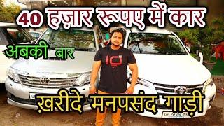 मात्र ₹ 40,000 देकर कोई भी कार ख़रीदे | Cheap Price Second Hand Cars In Karol Bagh | SSS CARS