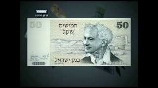 #x202b;ערוץ הכנסת - פוליטיקאים על שטרות, 7.5.14#x202c;lrm;