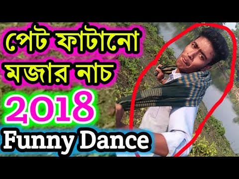 New bangla Funny dance 2018 | parnk funny video dance 2018