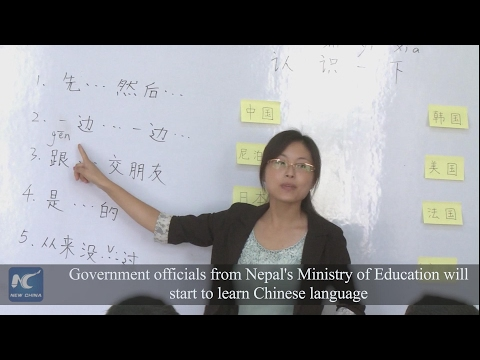 Nepal education ministry officials start to learn Chinese