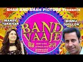 Band Vaje | Binnu Dhillon | Mandy Takhar | First Look Teaser | Punjabi Movie 2019