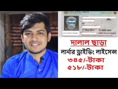 লার্নার  ড্রাইভিং লাইসেন্স এর জন্য প্রয়োজনীয় কাগজপত্র  Get a Learner's Driving License in Bangladesh
