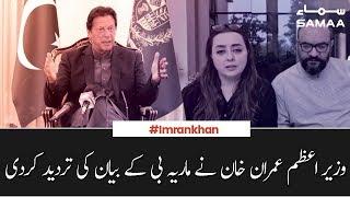PM Imran khan responds to Maria B statment | SAMAA TV