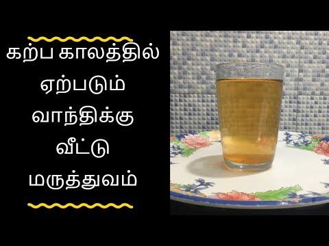 கற்ப காலத்தில் வாந்தி  வீட்டு மருத்துவம் - Tamil health tips