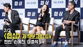 [Full 2/2] 현빈 Hyun Bin,  손예진 Son YeJin : 영화 '협상' 제보회 GV : 압구정CGv