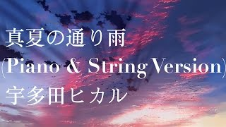 Manatsu No Tooriame  Piano  String Version   Utada Hikaru