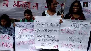 Presidency College Students Union Protesting Against The Education Bill In Kolkata