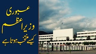 How Care-taker Prime Minister is selected in Pakistan? Constitution of Pakistan | Jano.pk