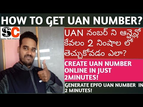 How to activate UAN number online telugu |How to get UAN number online telugu | EPFO UAN telugu