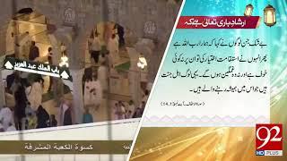 Irshad e Bari Taala - 08 February 2018 - 92NewsHDPlus