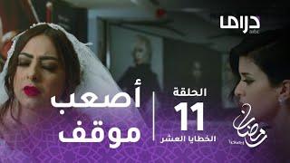 مسلسل الخطايا العشر - حلقة 11 - أصعب موقف يمكن أن تتعرض له عروس ليلة زفافها #رمضان_يجمعنا