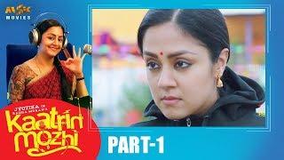 Download Jyotika's Kaatrin Mozhi Latest Tamil Movie Part - 1 | Radha Mohan, Lakshmi Manchu, Vidaarth Video
