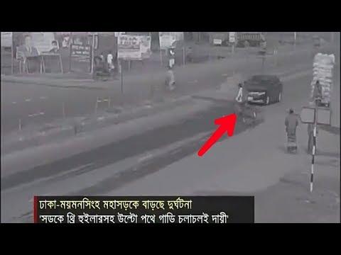 ঢাকার রাস্তায় রাস্তায় সিসিটিভি দেখুন লাইভ দুর্ঘটনা | CCTV footage street accident 2018