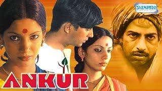 Ankur- The Seedling - Shabana Azmi - Anant Nag - Hindi Full Movie