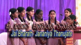 ಜಯ ಭಾರತ ಜನನಿಯ ತನುಜಾತೆ | ನಾಡಗೀತೆ | jai bharath jananiya tanujate | Kannada Naadgite |