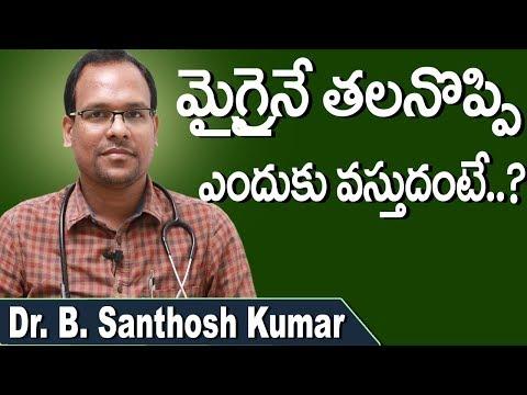 What Causes a Migraine Headache   Common Migraine Triggers   Health Tips Telugu   Doctors Tv Telugu