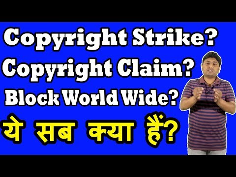Copyright Claim VS Copyright Strike?  | Block World Wide? | Full Explained In Hindi