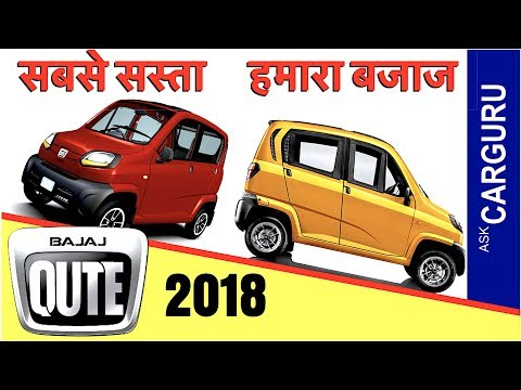 इतनी Qute कार, CARGURU Explains about Price, Launch Date, Engine, Power, Safety & Space, Bajaj Qute