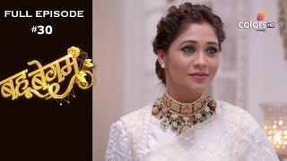 Bahu Begum - 23rd August 2019 - बहू बेगम - Full Episode