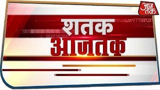देश-दुनिया की अभी तक की 100 बड़ी खबरें फटाफट   Shatak AajTak   Jan 24, 2020