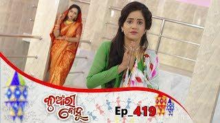 Kunwari Bohu | Full Ep 419 | 11th Feb 2020 | Odia Serial – TarangTV