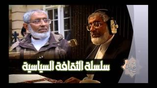 #x202b;سلسلة الثقافة السياسية ــ العلمانية في الحياة الإسلامية ــ الشيخ الدكتور محمد المسعري#x202c;lrm;