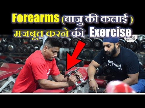 Best Forearms Exercise with Dumbbell/Barbell | कलाई को मजबूत करने की exercise | Fitness Fighters