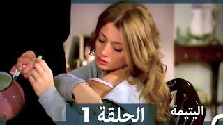 الحلقة 1 اليتيمة - Al Yatima