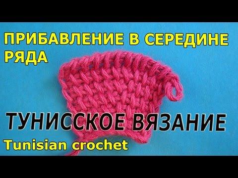 Tunisian crochet Increasing Прибавления тунисское вязание