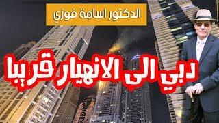 #x202b;الدكتور اسامة فوزي : نهاية دبي قريبا ... وما علاقة محمد بن سلمان و ميناء جوادر الباكستاني#x202c;lrm;