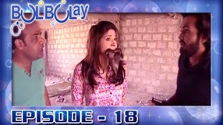 Bulbulay Episode 18 - ARY Digital Drama