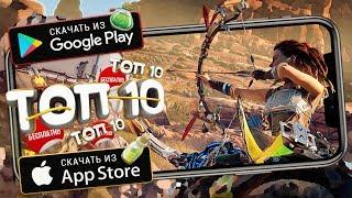 Download 💣ТОП 10 ЛУЧШИХ БЕСПЛАТНЫХ ИГР ДЛЯ ANDROID & iOS (Оффлайн/Онлайн) / Lite Game Video