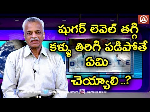 What to Do if Your Blood Sugar Is Too Low | Hypoglycemia | Preventing Falls | Namaste Telugu