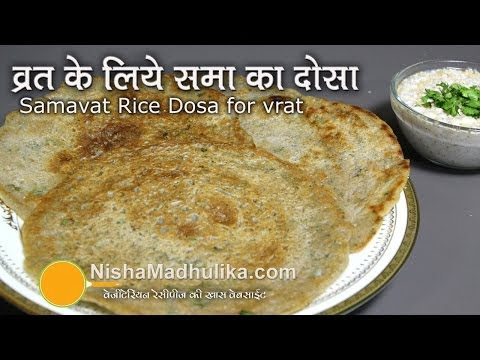 Samo Rice Dosa Recipe - Samavat Rice Dosa Recipe